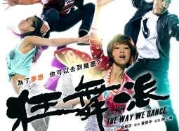 《狂舞派》中国太极混搭机械街舞