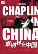 卓别林在中国
