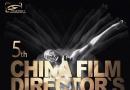 中国电影导演协会2013年度表彰大会