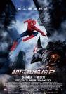 菲丽希缇·琼斯-超凡蜘蛛侠2