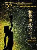 第33届香港电影金像奖颁奖典礼