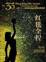 第33届香港电影金像奖颁奖典礼红毯全程