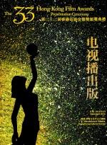 第33届香港电影金像奖颁奖典礼(电视播出版)
