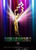第四届北京国际电影节