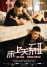 刘奋斗-床上关系2