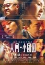 杨千嬅-人间·小团圆