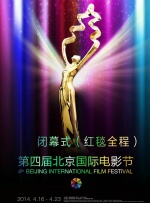 第四届北京国际电影节闭幕式(红毯全程)