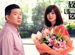 《放手爱》杜汶泽牵手蔡卓妍 排除万难勇敢追爱