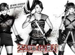 《朝鲜美女三剑客》棒子美眉力顶群雄