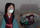 恶搞迪士尼动画:花木兰遇雾霾 美人鱼遭玷污