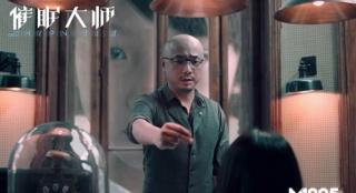 电影《催眠大师》发片尾曲MV 搭档豪华幕后班底