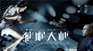《催眠大师》破两亿 徐峥陈正道将再合作悬疑片