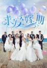 唐文龙-求爱嫁期