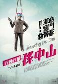 行動代號:孫中山(Meeting Dr. Sun)poster