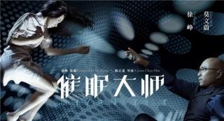 《催眠大师》票房过2.5亿 徐峥:悬疑片路还长