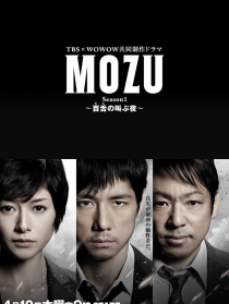 MOZU 第一季 百舌呐喊的夜晚