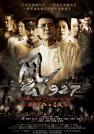 王晖-风云1927