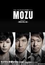 真木阳子-MOZU 第一季 百舌呐喊的夜晚