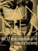 第67届戛纳国际电影节闭幕式红毯全程
