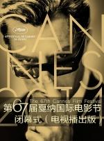 第67届戛纳国际电影节闭幕式(电视播出版)