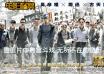电影档案之《窃听风云3》:4G时代的文人商战