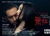 温哥华华语电影节开幕 《萧红》等11部电影参展