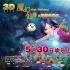《魔幻仙踪》斩获1700万 精准营销助票房攀升