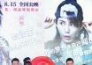 《江湖论剑实录》定档8月15日 郑恺生吞活章鱼