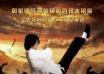 电影《功夫3D》曝光先导海报 周星驰经典重现