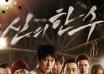 《神之一手》曝光海报预告 定档7月3日韩国上映