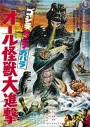 哥斯拉·迷你拉·加巴拉:全体怪兽大进击