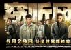 《窃听风云3》曝光删减动作戏 刘青云大战吴彦祖
