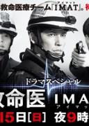 事件救命医2~IMAT的奇迹~