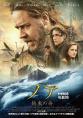 第二名:《诺亚方舟:创世之旅》