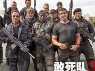 《敢死队3》终极海报预告 硬汉集结动作片复苏