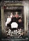 莫小棋-京城81号