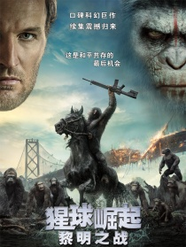 猩球崛起:黎明之战