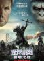【长沙】《猩球崛起:黎明之战》银兴乐天影城观影