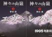 《诸神的山岭》将搬上大银幕 揭开攀登珠峰之谜