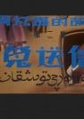 靳夕-阿凡提的故事之兔送信