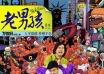 《老男孩》曝终极海报及预告 7月10日爆笑上映