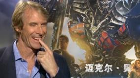 《变形金刚4》中文访谈 迈克尔·贝分享拍摄秘诀