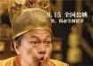 《江湖论剑实录》大咖集结 罗家英领衔最全笑星
