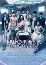 杜天皓-小时代3:刺金时代