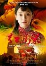黄轩-红高粱