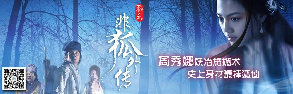《非狐外传》 周秀娜妖冶施媚术 史上身材最棒狐仙