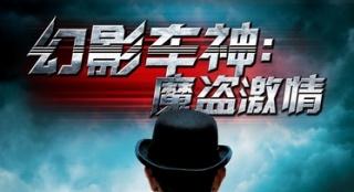 电影《幻影车神》7月25日上映 阿米尔·汗秀肌肉