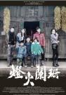 胡艺川-灯火阑珊