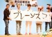 瑛太二度配音《飞机总动员》 日美主创东京宣传