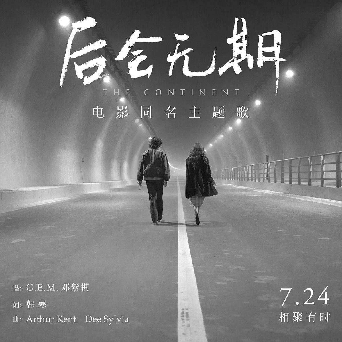 郑秀文2014演唱会_后会无期_电影海报_图集_电影网_1905.com